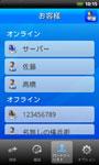 TeamViewer Android app - partner list