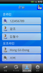 Android Partnerlist Screen