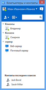 TeamViewer Computers Contacts