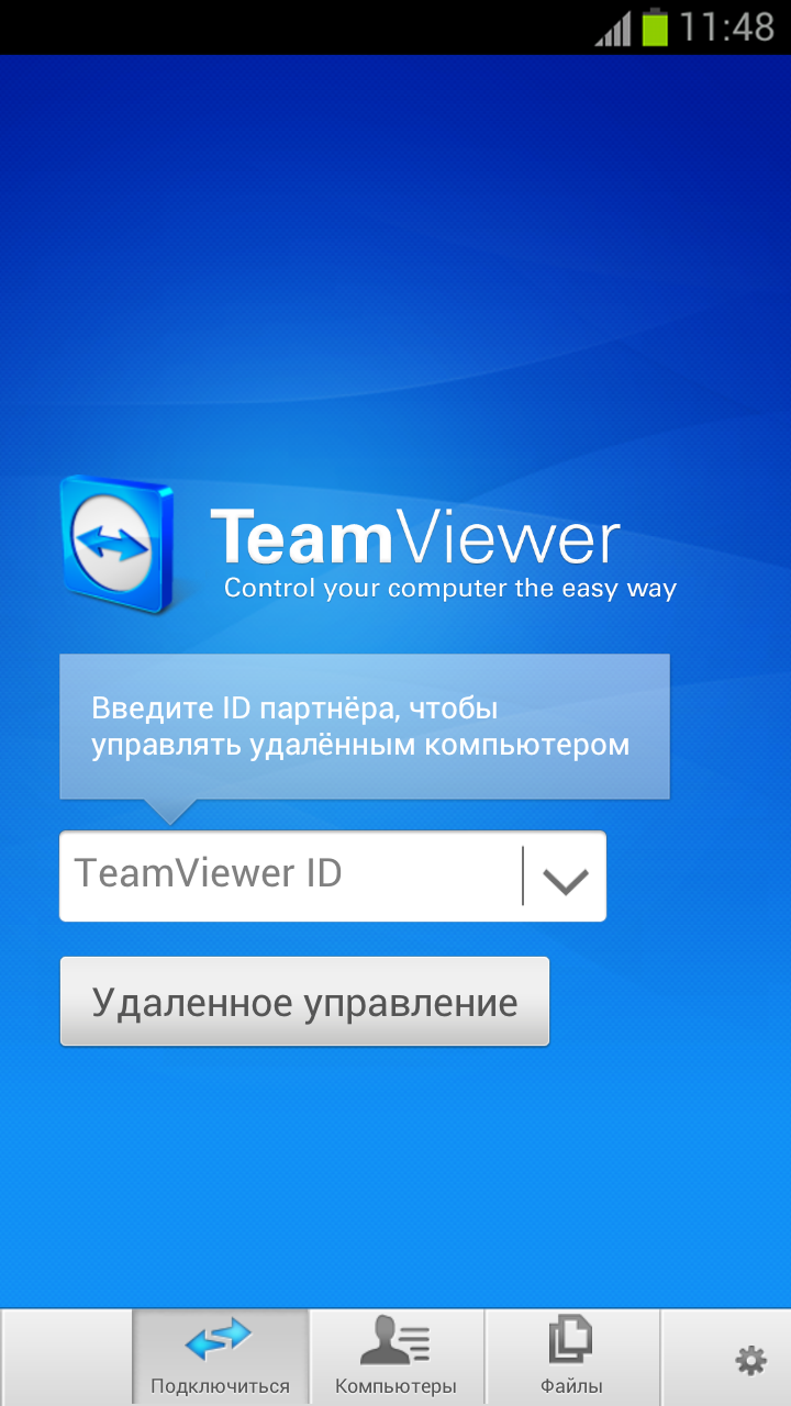 Main dialog of TeamViewer app for remote control on Android b